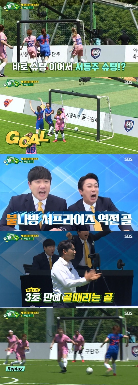 SBS '골 때리는 그녀들' © 뉴스1