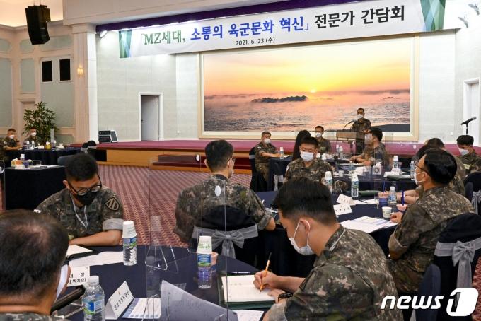 23일 충남 계룡대에서 'MZ세대, 소통의 육군문화 혁신' 전문가 간담회회가 진행됐다. (육군 제공) 2021.6.23/뉴스1