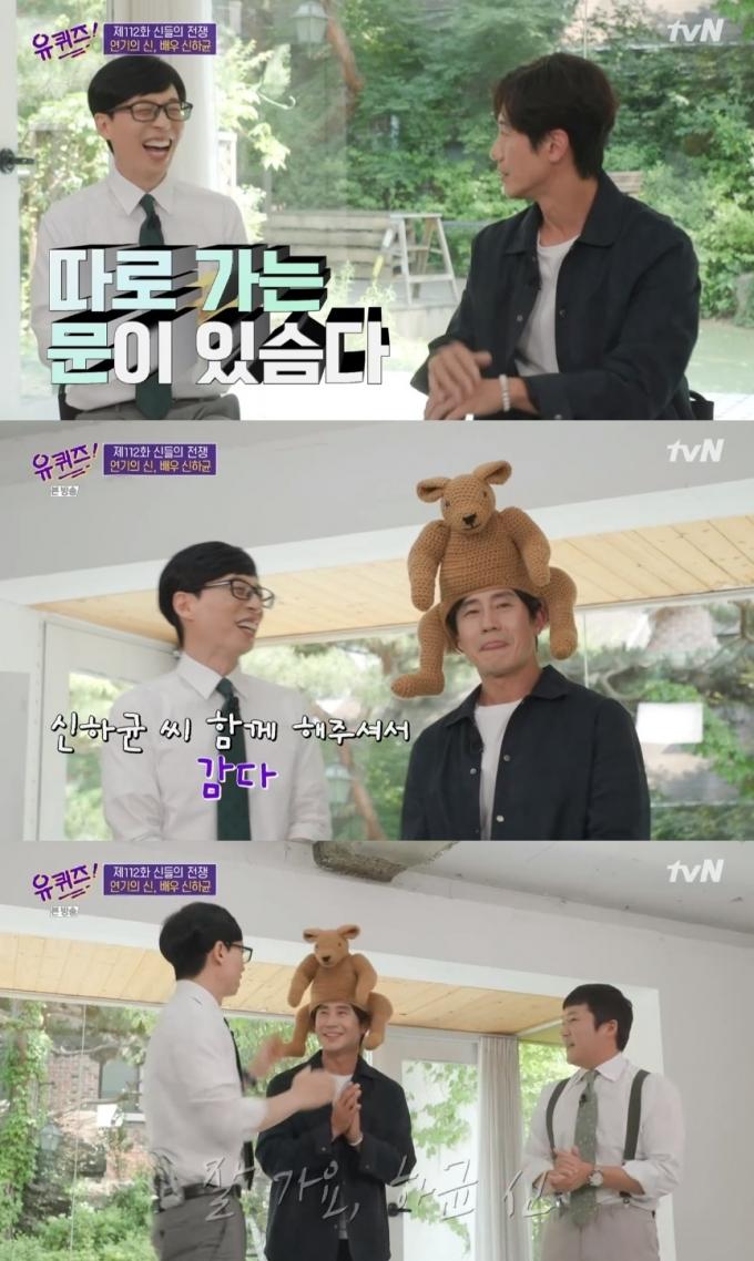 tvN '유 퀴즈 온 더 블럭' 캡처 © 뉴스1