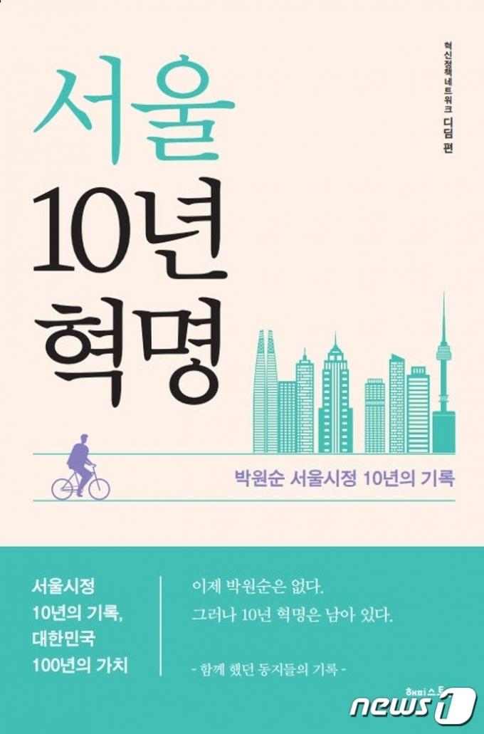 서울 10년 혁명© 뉴스1