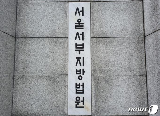 서울 마포구 서울서부지방법원. 2020.07.14. © 뉴스1