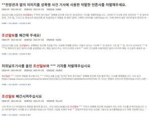 2년 만에 다시 불붙은 '조선일보 폐간' 청와대 청원… 하루 새 4건 접수