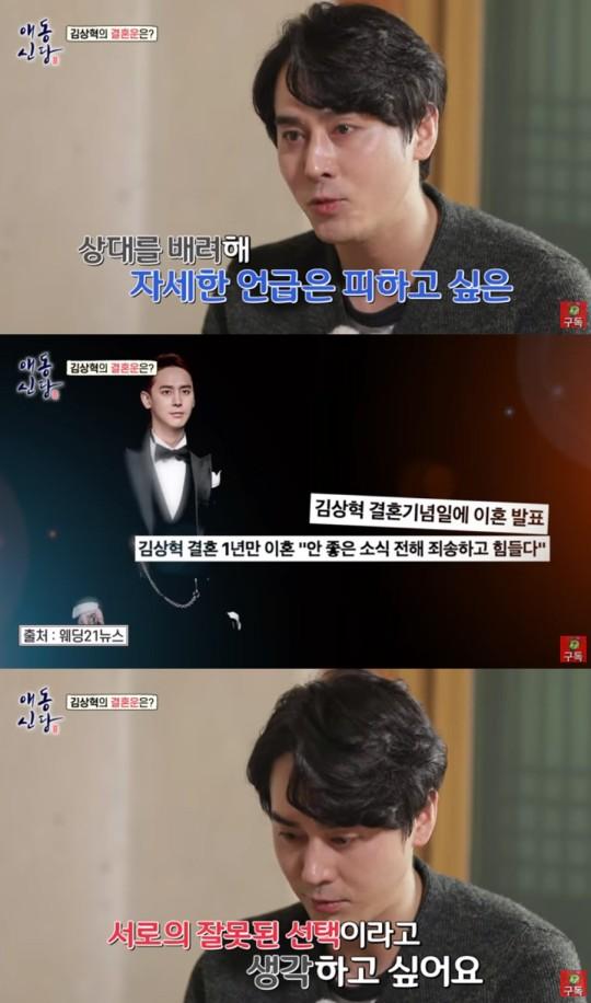 김상혁이 이혼 당시 일각에서 불거진 루머를 언급했다. /사진='애동신당' 유튜브 캡처
