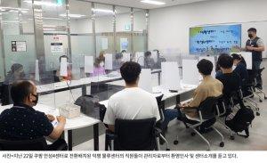 쿠팡, 덕평 물류센터 직원 97% 전환 배치