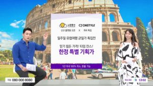 """해외 패키지여행 상품 판매량 증가… """"여행 수요 급증"""""""