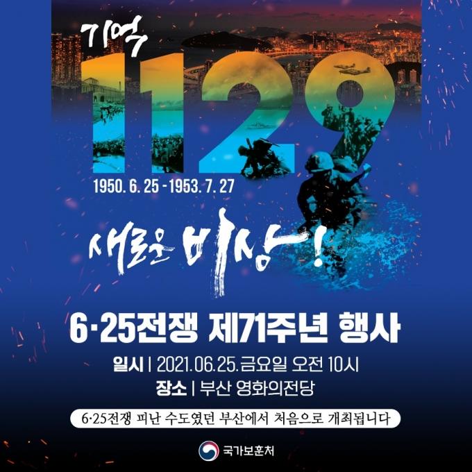 올해 6·25전쟁 기념행사는 지난 1994년 보훈처로 이관된 이후 최초로 부산에서 열린다. /사진=국가보훈처