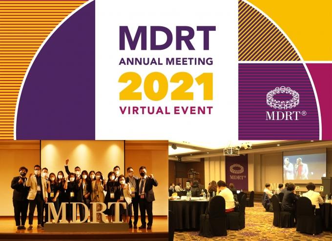 MDRT협회가 2021 연차총회 함께 즐기기 행사를 가졌다. /사진제공=MDRT협회