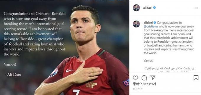 24일(한국시각) 전 이란 축구대표 알리 다에이가 자신의 A매치 최다골 기록과 동률을 이룬 크리스티아누 호날두에게 축하 인사를 전했다. 사진은 알리 다에이가 자신의 인스타그램에 올린 축하 전문. /사진=알리 다에이 인스타그램