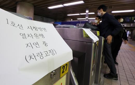 탈 많은 1호선, 상습지연 개선되나?… 7월부터 운행 개편