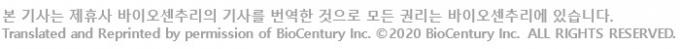 ◇상단의 배너를 누르시면 바이오센추리 (BioCentury)기사 원문을 보실 수 있습니다.(뉴스1 홈페이지 기사에 적용)