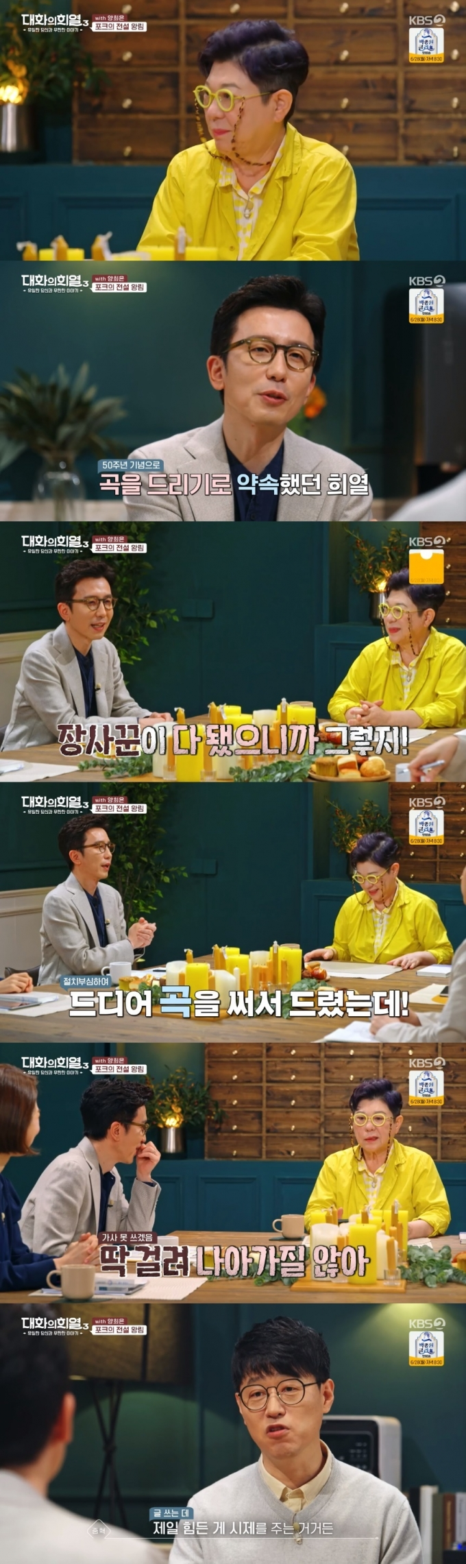 KBS 2TV '대화의 희열 3' 캡처 © 뉴스1