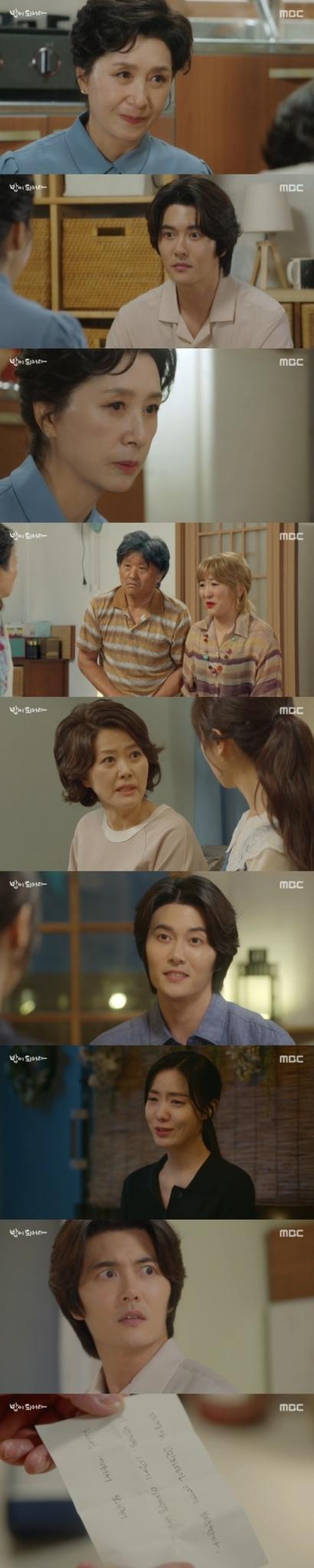 MBC '밥이 되어라' © 뉴스1