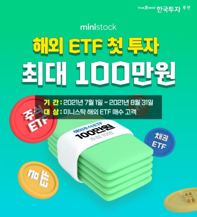 한국투자증권은 모바일 해외주식투자 플랫폼 미니스탁(ministock)을 통해 해외 상장지수펀드(ETF) 소수점 투자 서비스를 시작한다고 1일 밝혔다./사진=한국투자증권