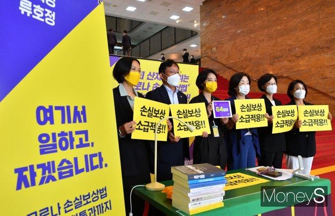[머니S포토] 정의당, 코로나19 손실보상 소급적용 처리 촉구 관련 피켓시위