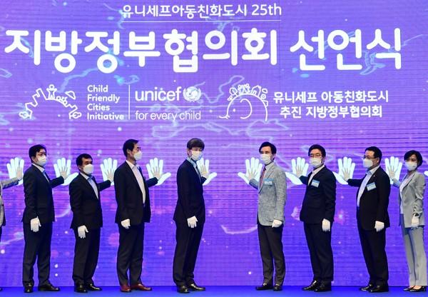 유니세프 아동친화도시 25th 지방정부협의회 선언식. / 사진제공=화성시