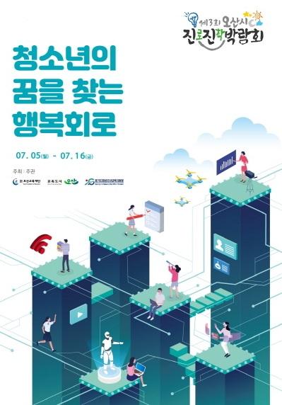 제3회 진로진학박람회 포스터. / 사진제공=오산시