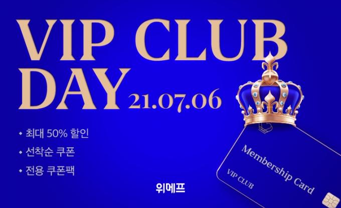 위메프가 VIP클럽 회원만을 위한 쇼핑 행사를 연다. 위메프는 오는 6일 'VIP클럽데이'에서 최대 50% 할인 상품, 쿠폰팩 등 VIP클럽 회원 전용 혜택을 제공한다고 5일 밝혔다./사진제공=위메프