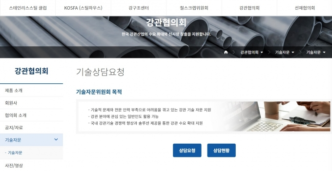 한국철강협회 강관협의회는 중소 강관업계에 기술자문서비스를 제공하고 있다고 5일 밝혔다. /사진=한국철강협회 수요개발위원회 홈페이지 캡처