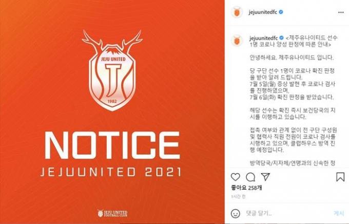 6일 K리그1 소속 제주 유나이티드는 공식 성명을 통해 구단 선수 1명이 신종 코로나바이러스 감염증(코로나19) 확진 판정을 받았다고 발표했다. /사진=제주 유나이티드 공식 인스타그램 캡쳐