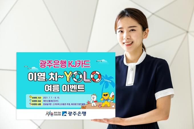 광주은행은 KJ카드 개인신용.체크카드 보유 고객을 대상으로 오는 8월 15일까지 '이열 치~YOLO 이벤트'를 실시한다/사진=광주은행 제공.