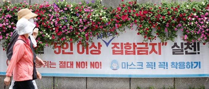 정부가 수도권의 사회적 거리두기 단계를 현행 수준으로 일주일 더 유지하기로 7일 결정했다. 사진은 지난 5일 서울 중구 청계천에 걸려있는 5인 이상 집합금지 현수막. /사진=뉴스1