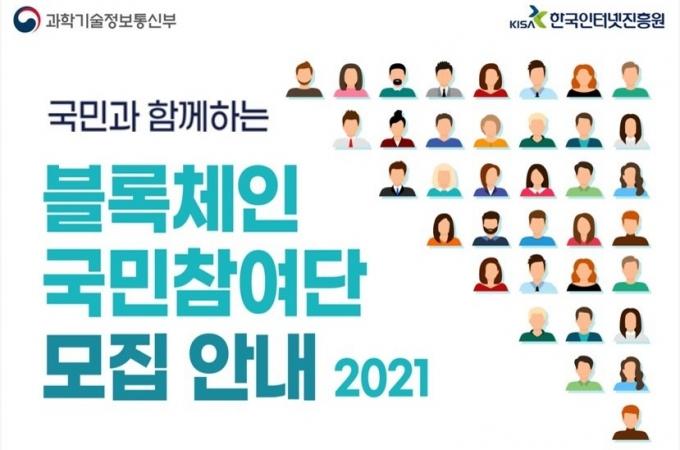 KISA가 '2021 블록체인 국민 참여단' 130명을 모집한다. /사진제공=KISA