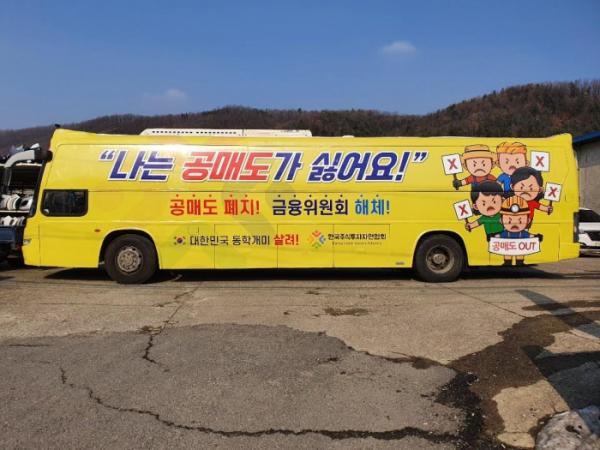 한국주식투자자연합회(이하 한투연)이 15일 한국판 게임스탑 운동으로 불리는 'K스탑운동'에 나선다./사진=한국주식투자자연합회