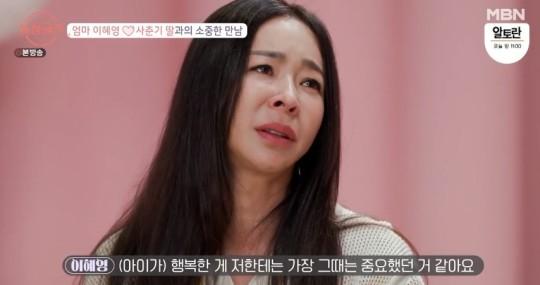 배우 이혜영이 재혼 후 가족이 된 사춘기 딸과의 비화를 공개했다. /사진='돌싱글즈' 방송캡처