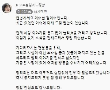 유튜버 이수날이 지난 18일 유튜브 영상을 통해 축구선수 권창훈과의 열애설에 대해 댓글을을 달았다. /사진=유튜브 커뮤니티 캡처