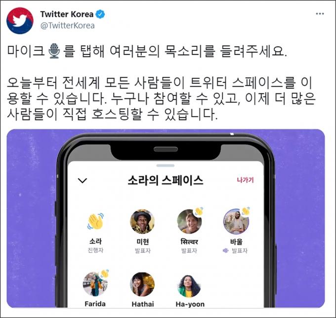 트위터는 지난 5월 음성 커뮤니티 서비스 '스페이스'를 시작했다. /사진제공=트위터
