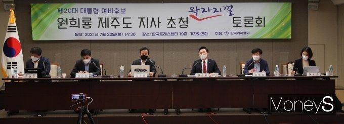 [머니S포토] 한국기자협회, 원희룡 제주도지사 초청 토론회