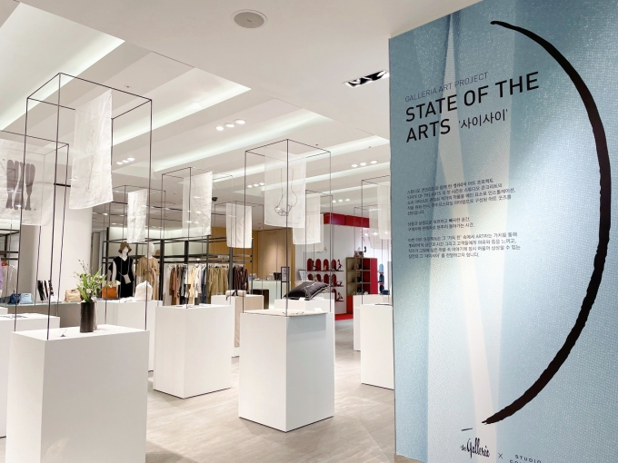 갤러리아백화점이 다음달 19일까지 아티스트 그룹 '스튜디오 콘크리트'와 함께 '갤러리아 아트 프로젝트'를 진행한다. /사진제공=갤러리아