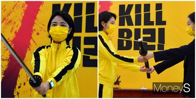 21일 정의당이 채용 비리 사건을 신고하는 센터 '킬비리'를 출범했다. 사진은 이날 출범식에서 류호정 의원이 영화 '킬빌' 퍼포먼스를 하는 모습. /사진=임한별 기자