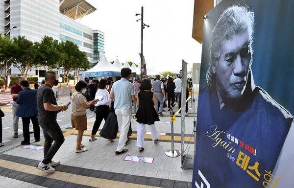 지난 17일 오후 대구 북구 엑스코 동관에서 열린 '나훈아 AGAIN 테스형' 콘서트를 찾은 관람객들이 공연장 입장을 기다리고 있는 모습이다. /사진=뉴시스