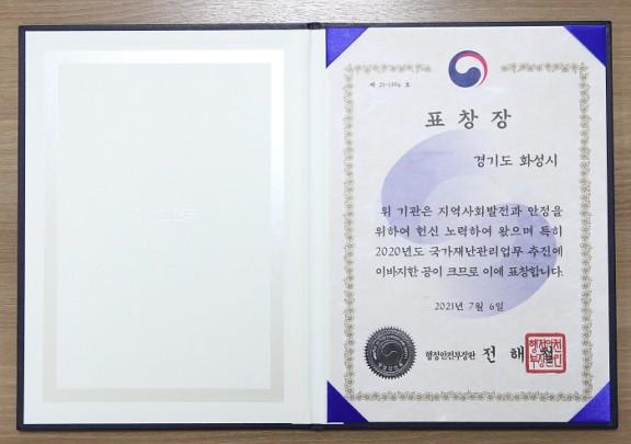 '2021 국가재난관리 유공기관' 표창장. / 사진제공=화성시