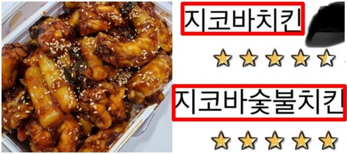 '지코바 치킨'과 '지코바 숯불치킨'의 차이는 만드는 방식이었다. 최근 커뮤니티에 두 치킨의 차이가 무엇인지 설명하는 글이 올라와 화제가 됐다. /사진=인스타그램 캡처, 커뮤니티 캡처