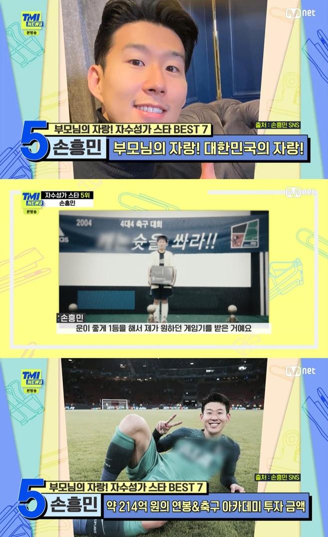 손흥민이 자수성가 스타 5위에 이름을 올렸다. /사진=TMI뉴스 방송캡처