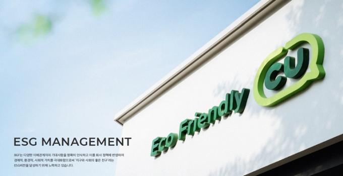 BGF그룹이 기업의 건강한 성장과 사회적 책임에 대한 ESG 비전 및 추진사항 등을 담은 '지속가능경영보고서'를 발간했다고 22일 밝혔다./사진제공=BGF