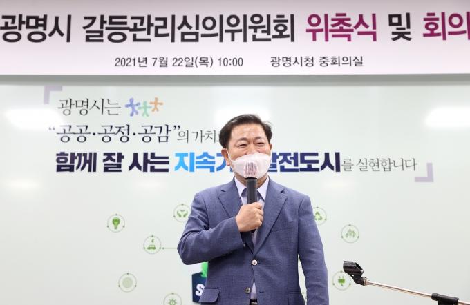 광명시는 7월 22일 광명시청 중회의실에서 광명시 갈등관리심의위원회 위촉식과 첫 회의를 개최했다. / 사진제공=광명시
