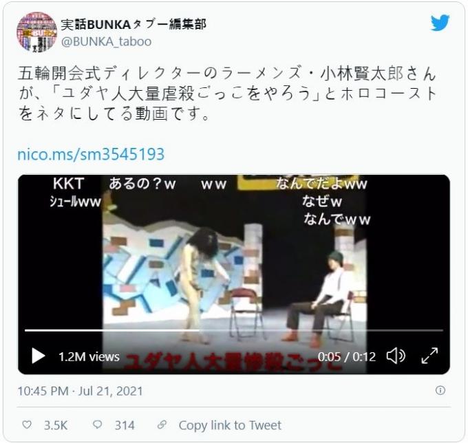 코바야시 켄타로가 과거 개그 방송에서 홀로코스트를 희화화한 모습. /사진=트위터