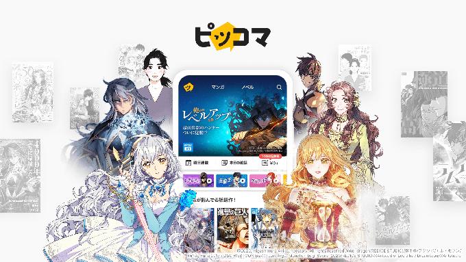 카카오재팬 '픽코마' 앱과 대표 작품들. /사진제공=카카오