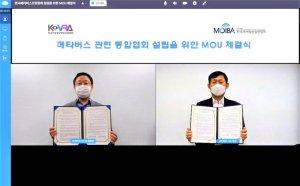 '한국메타버스산업협회' 설립된다… KoVRA-MOIBA 통합 추진