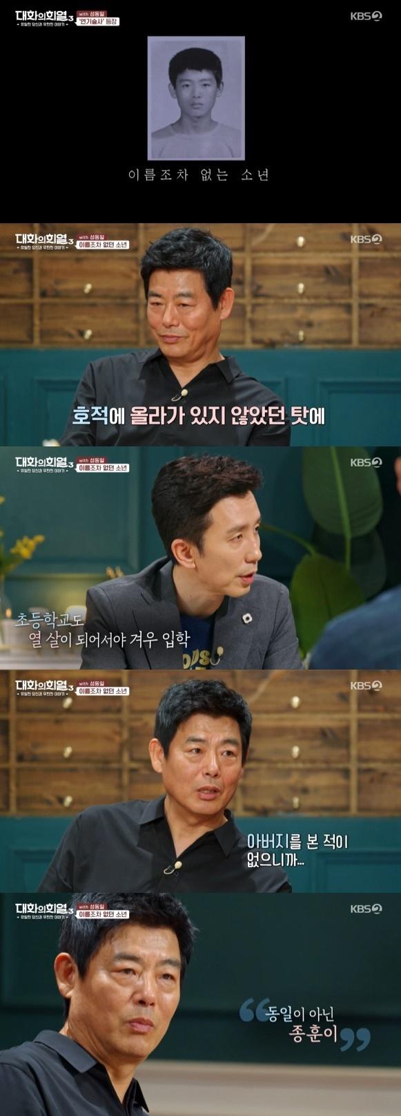 KBS 2TV '대화의 희열 3' © 뉴스1
