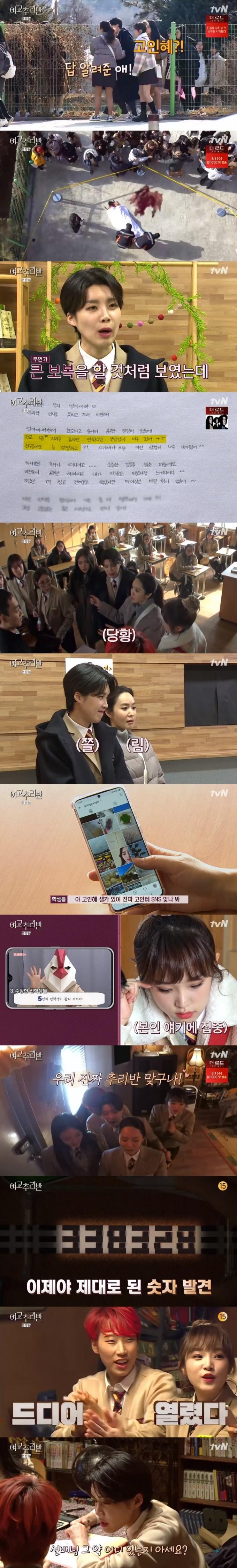 tvN '여고추리반' 캡처 © 뉴스1