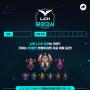 틱톡, 'LCK 모의고사' 이벤트 진행… LoL 명품 상자 세트 지급