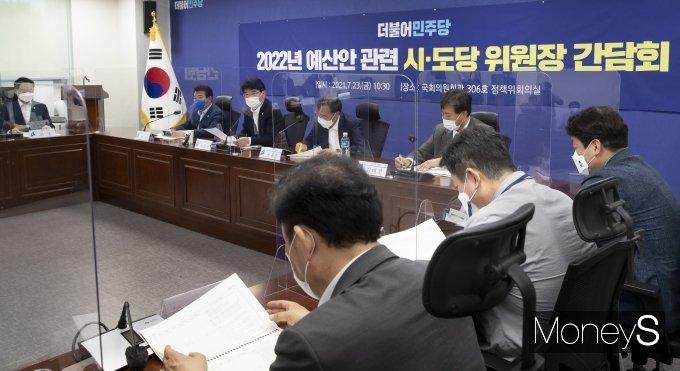 [머니S포토] 박완주 정책위의장 '2022년 예산안 편성 논의'
