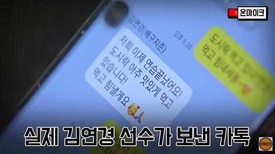 지난 22일 MBN 유튜브 채널 '온 마이크'에서는 여자 배구대표팀 김연경이 한 영양사한테 보낸 감사 메시지가 공개됐다. /사진=뉴스1