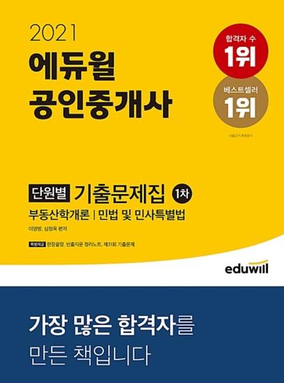 에듀윌 공인중개사 1차 단원별 기출문제집, 7월3주 베스트셀러 1위 지켜
