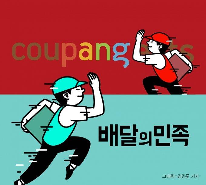 배민 vs 쿠팡… 퀵커머스로 배송 전쟁 '2차전'