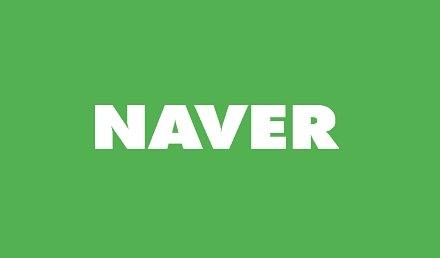 네이버, '장밋빛 전망 일색'… 역대급 실적에 증권가 눈높이 '쑥'